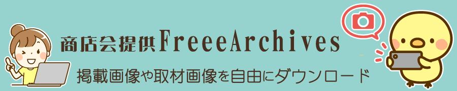 埼大通り商店フリーアーカイブページボタンパソコン用