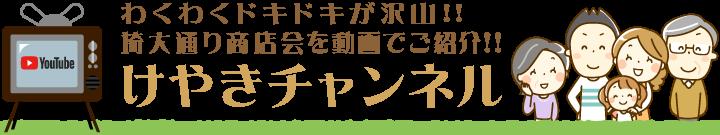 埼大通り商店けやきチャンネル