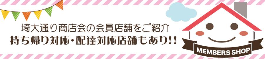 埼大通り商店会員紹介ページボタンパソコン用