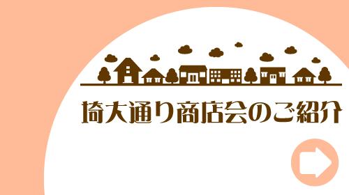 埼大通り商店紹介ページボタン