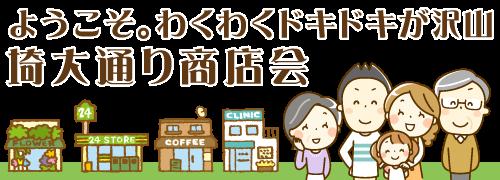 埼大通り商店会イメージSP用