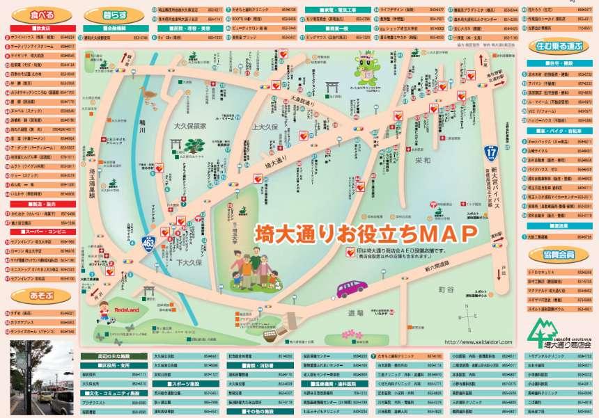 埼大通り商店会MAp