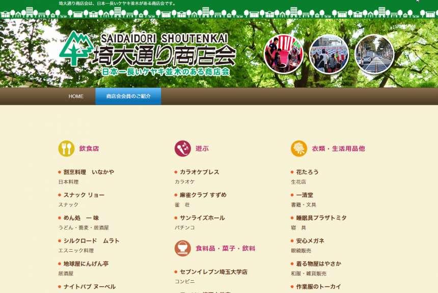 埼大通り商店会会員の紹介ページ