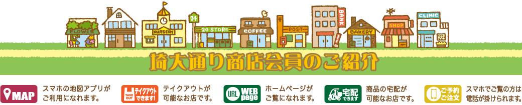 埼大通り商店会の会員紹介ページパソコン用