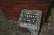 千貫樋水郷公園DL画像見本②