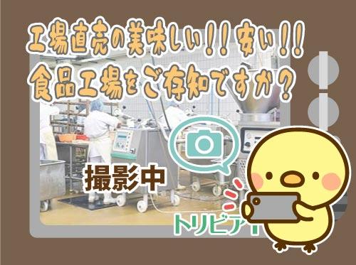 さいたま市桜区の食品工場紹介