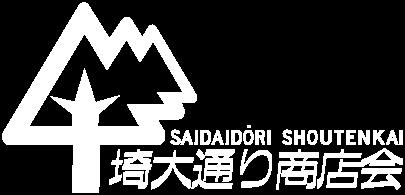 埼大通り商店会
